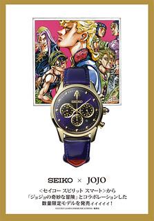 SEIKO × JOJO冒險野郎第五部 「布加拉提小隊」超激限量手錶