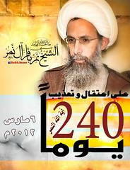 240        (   ) Tags: news iraq country bbc saudi arabia kuwait       qatif          wnews        alawamia   awamiya  awamtv revolution4east selvr05 alhodaonline ahulalbayt jabbar3222