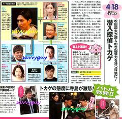 4.18 TBS 潜入探偵トカゲ