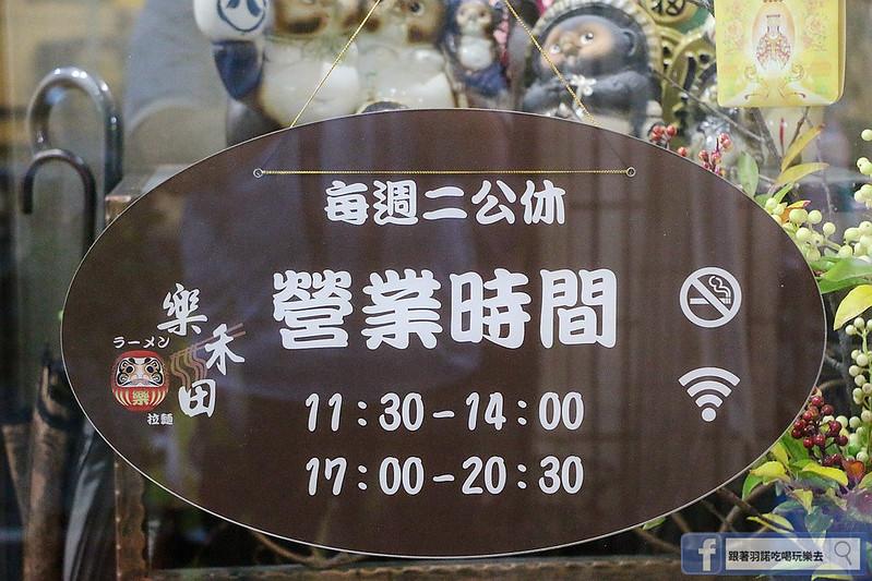樂禾田拉麵台北內湖樂禾田拉麵捷運東湖站05