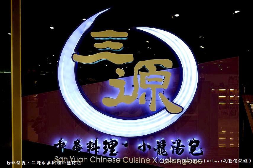 【小籠湯包】台北信義.三源中華料理小籠湯包(超有創意的小籠湯包)