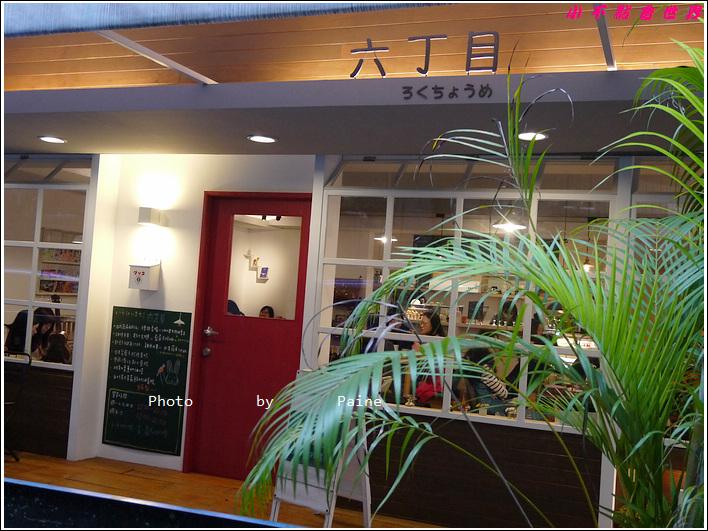 台北民生社區-六丁目咖啡 (14).JPG