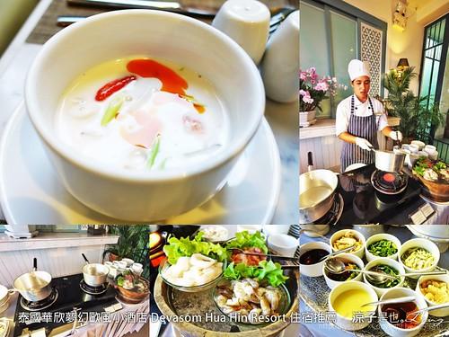 泰國華欣夢幻歐風小酒店 Devasom Hua Hin Resort 住宿推薦 88