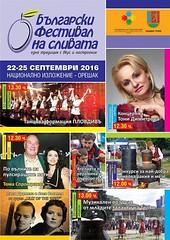 #,    - #   ,     #.  -        # .      #   22- 25-  (Hotel Casa Art) Tags: hotel casa art new facebook iftt bulgaria holiday