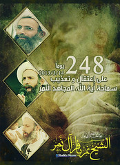248        (   ) Tags: news iraq country bbc saudi arabia kuwait       qatif          wnews        alawamia   awamiya  awamtv revolution4east selvr05 alhodaonline ahulalbayt jabbar3222
