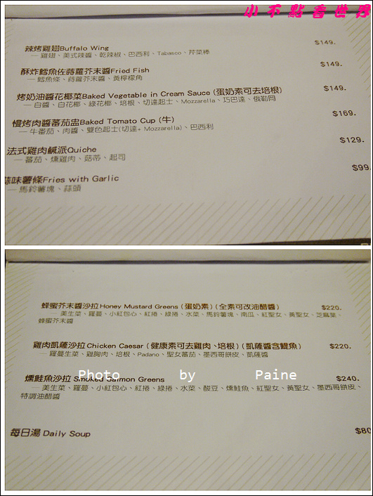 桃園Hyphen Cuisine 早午餐 (2).JPG