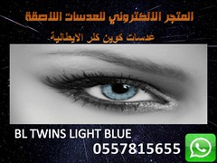 BL TWINS LIGHT BLUE (   -  - ) Tags: