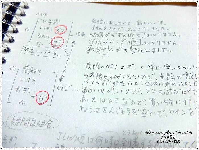 2013-02-28 15.52.32.jpg