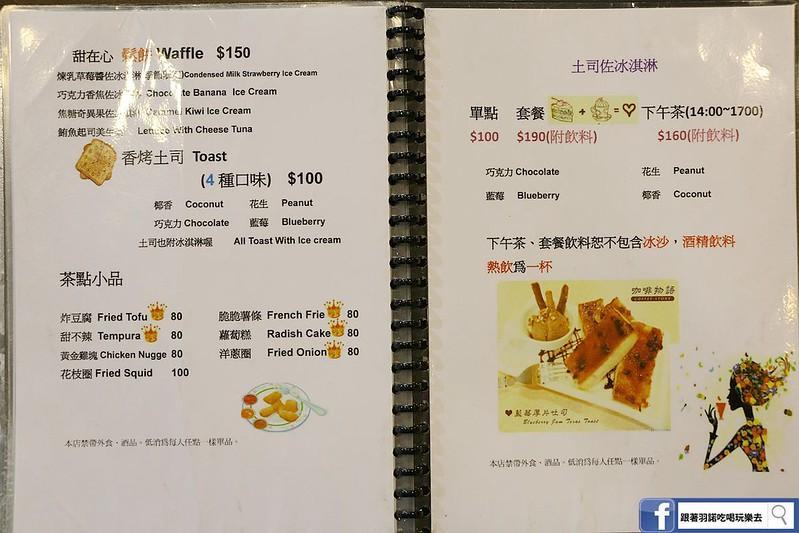 咖啡物語士林夜市簡餐美食12