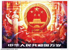 Long live the People's Republic of China (chineseposters.net) Tags: china poster chinese propaganda 1999 dove spaceshuttle airplane 天安门 nationalemblem 中华人民共和国国徽 huabiao 华表 tiananmen