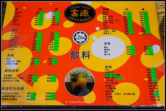 【2013 沙巴】在地人推薦的早餐。富源茶餐室 @ ▌Meiko 愛敗家。甜點。旅行~▌ :: 痞客邦