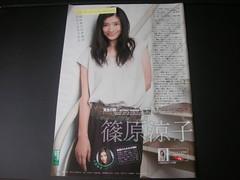 篠原涼子 画像6