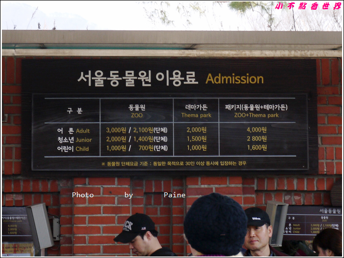[韓國]京畿道 首爾大公園서울대공원 首爾動物園+首爾樂園