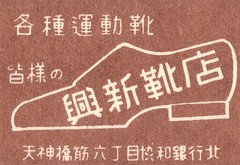 matchnippo235 (pilllpat (agence eureka)) Tags: matchboxlabel matchbox allumettes tiquettes japon japan mode