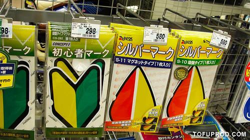 2010 Japan Trip 1 Day 9