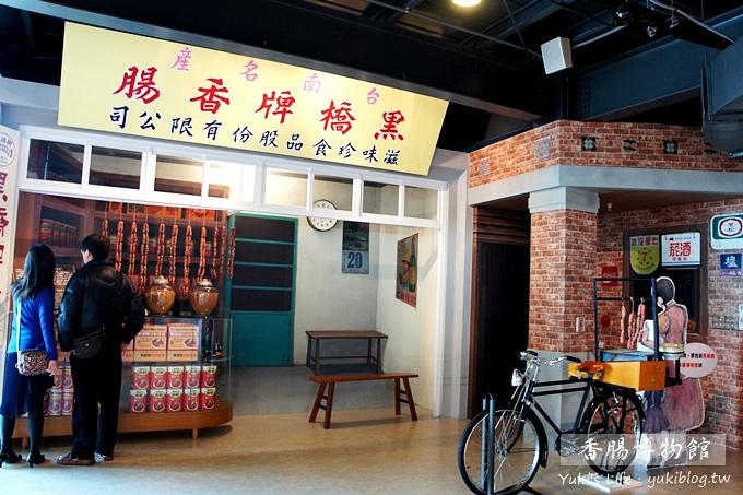 [台南旅遊]*黑橋牌香腸博物館‧乾淨又明亮的新景點.free的喲!