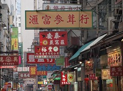 Street signs, Hong Kong (fame&obscurity) Tags: china city signs color colour advertising hongkong chinese busy billboards streetsigns cantonese clutter crowded chinesetext sheungwan chineseletters chineselanguage winglokstreet