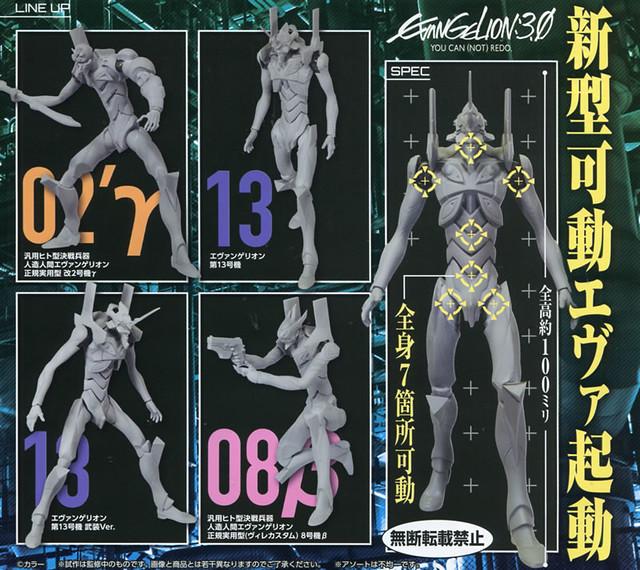 Bandai 新世紀福音戰士 新劇場版:Q 盒玩