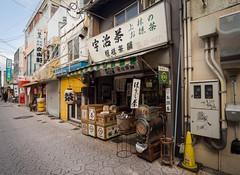 ほうじ茶製造機のある茶舗 [explored] (kasa51) Tags: building sign japan digital olympus omd kurashiki shoppingstreet 看板 倉敷 f4056 em5 お茶屋 918mm japaneseteashop mzuiko 茶箱 茶舗 ほうじ茶製造機