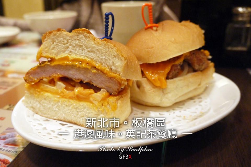 英記茶餐廳-璇媽-