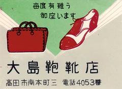 matchnippo231 (pilllpat (agence eureka)) Tags: matchboxlabel matchbox allumettes tiquettes japon japan mode