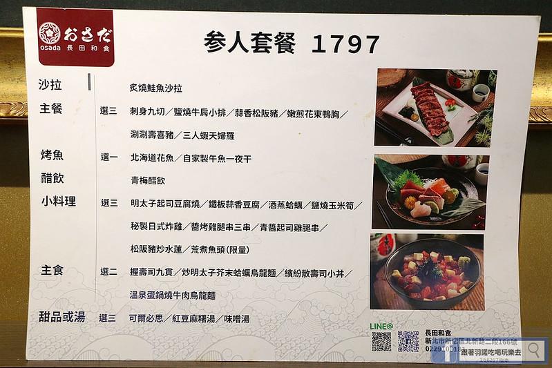 長田和食新店七張站日本料理015