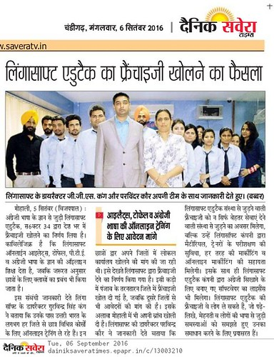 Punjab's leading newspaper Danik Savera published news about LinguaSoft #EduTech's plans to open franchise worldwide.