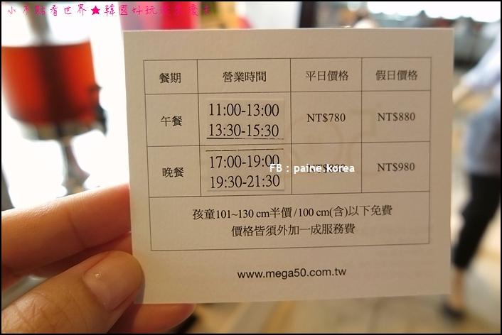 板橋Mega 50 自助餐 (43).JPG