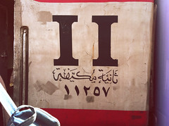 IMG_3683ed (Forat Sami) Tags: travel station train typography egypt railway arabic numbers egyptian calligraphy aswan