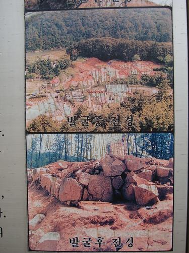 임랑포왜성 excavation 2001