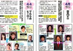 4.4 日本 でたらめヒーロー 朝日 刑事110キロ