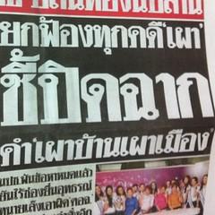 """ยกฟ้องทุกคดี""""เผา"""" ชี้ปิดฉาก คำ""""เผาบ้านเผาเมือง"""" - พาดหัวข่าวหน้า1 หนังสือพิมพ์ข่าวสด วันนี้"""