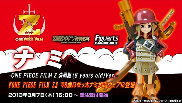 Figuarts ZERO One Piece Film Z 娜美 戰鬥服8歲版本