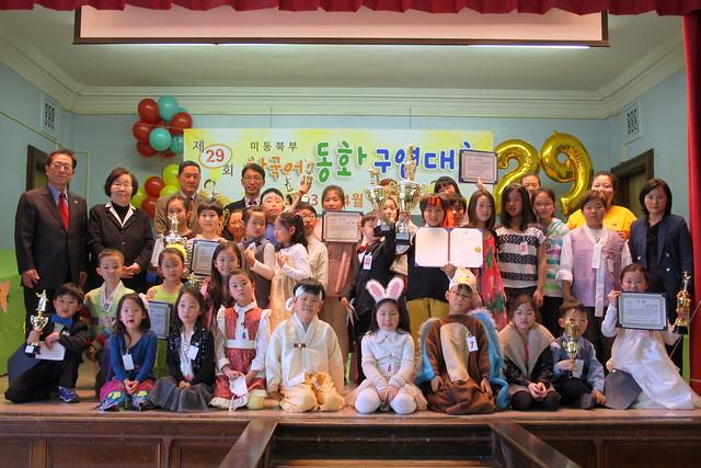 제29회 한국어 동화구연 대회
