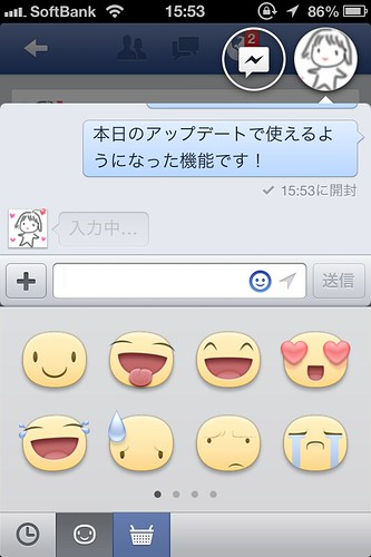 Facebook Chat heads 2013/04/17