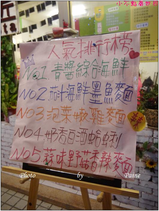 桃園義匠平價義大利麵 (2).JPG