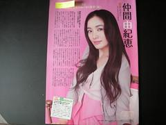 仲間由紀恵_Monthly the Television 2011.08