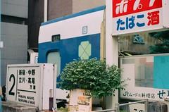 07390009 (hokkai7go) Tags: film olympus om1