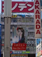 高橋みなみ Jane Doe垂れ幕広告@JR秋葉原駅前