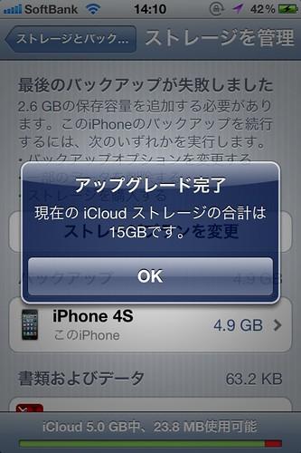 【iCloudストレージ購入】10GB