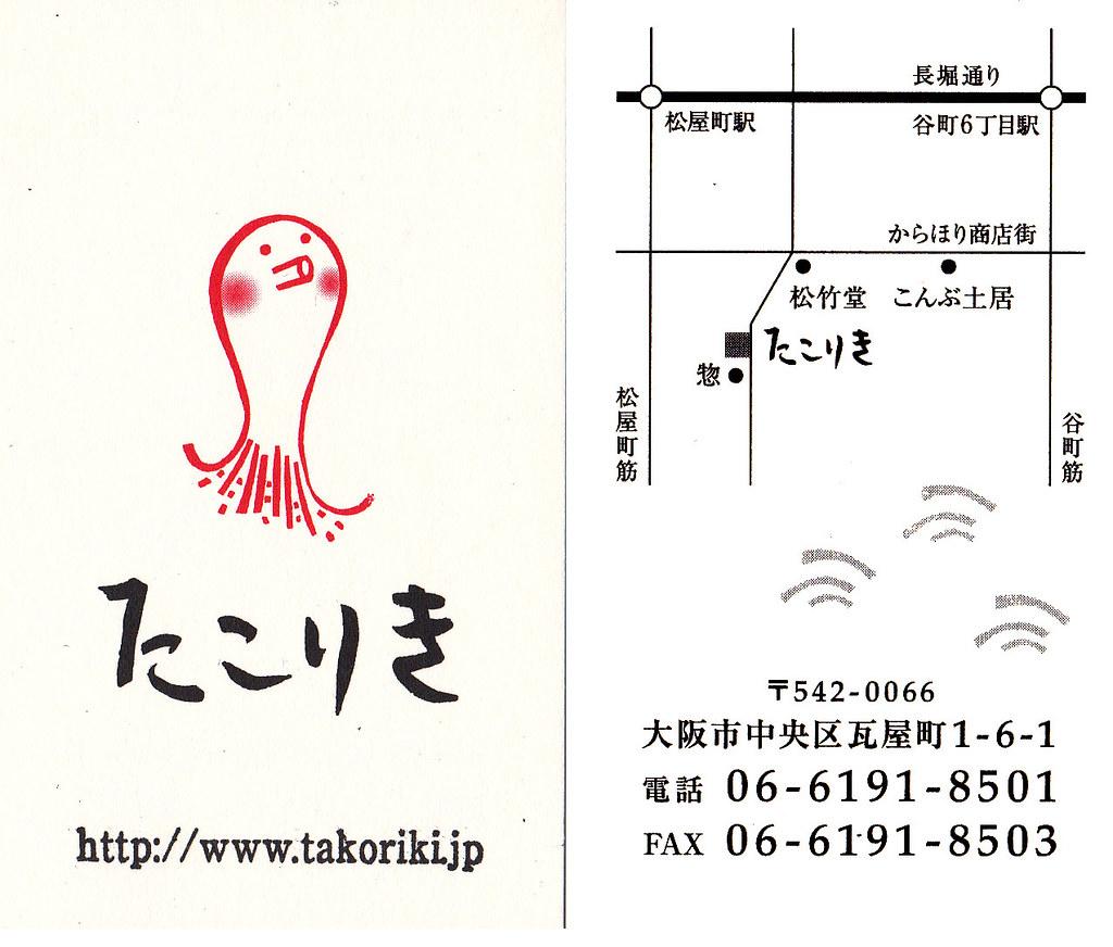 愡章魚小丸子