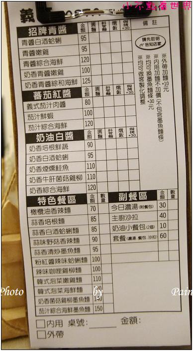 桃園義匠平價義大利麵 (4).JPG