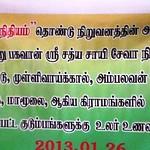 Help for flood victim - Mullaitivu District