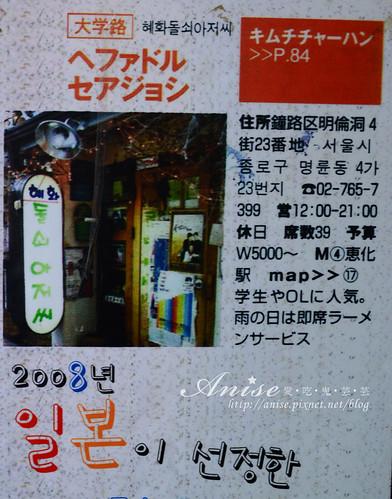 惠化站大學路Pizza_008.jpg