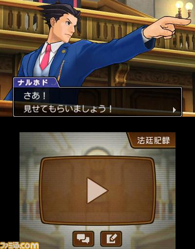 異議あり!【逆轉裁判5】成步堂龍一限定同捆包!