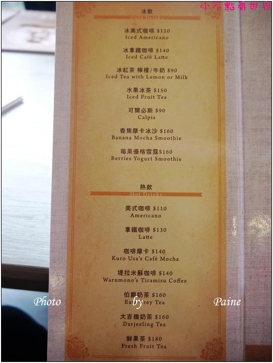台北達洋咖啡館 (26).JPG