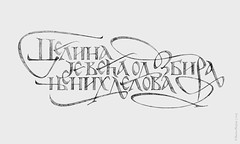 Tattoo. Sketch. (Marina Marjina) Tags: tattoo letters lettering calligraphy cyrillic   ustav