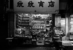 """""""yesterday's..."""" (hugo poon - one day in my life) Tags: shop hongkong solitude goodnight yesterday vanishing northpoint yesteryear citynight longnight 27mm xpro2 chunyeungstreet"""