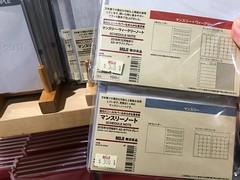 有兩種類似但不一樣的月記事本@2017無印良品PVC封面滑順月週記事本 (in_future) Tags: muji 無印良品 月週記事本 週記事 記事本 行事曆 手帳 筆記本 note planner