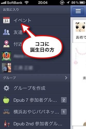 Facebook < イベント < お誕生日